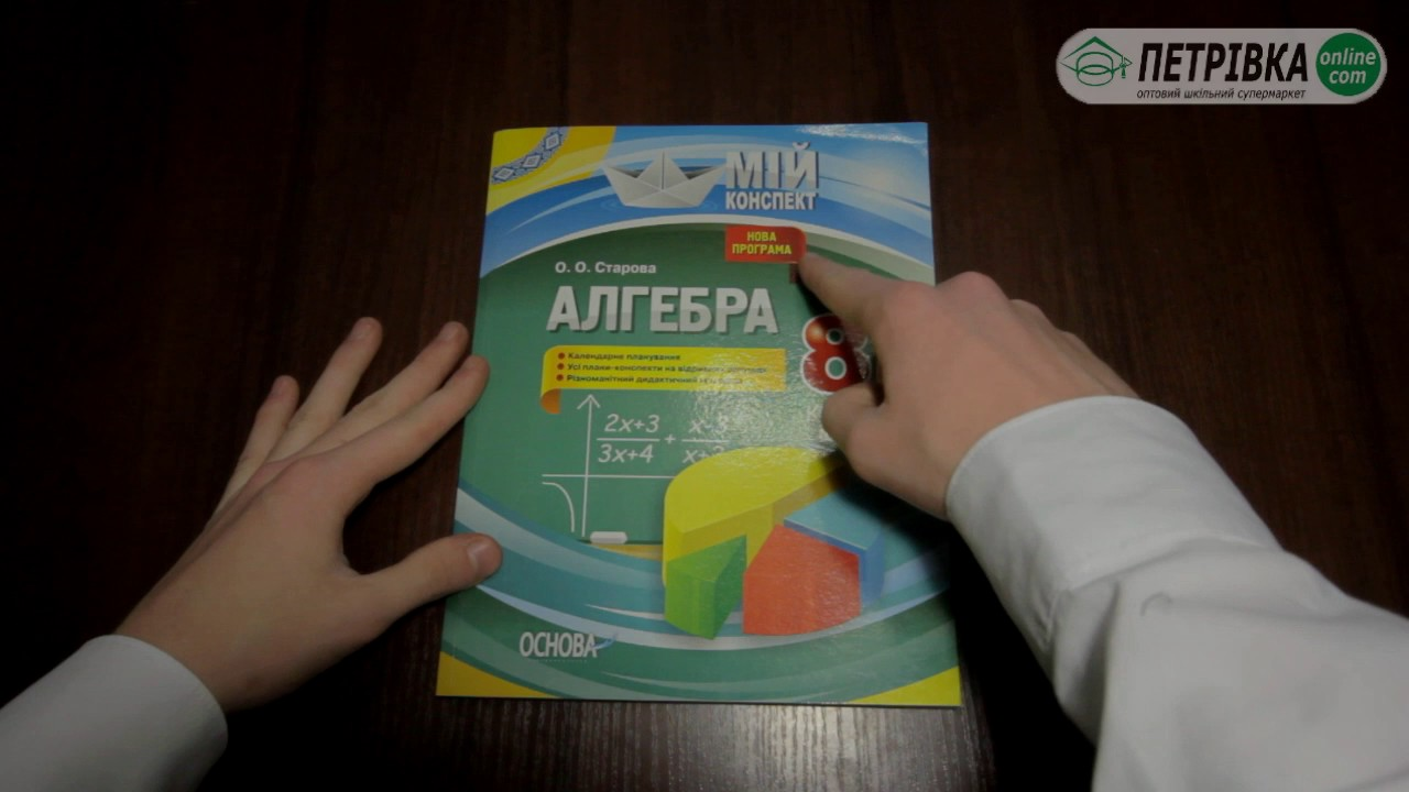 гдз нова програма 8 клас алгебра кравчук