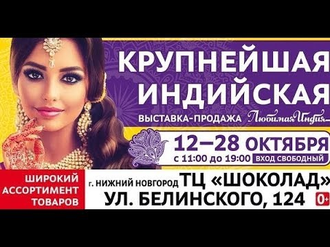 Индийская выставка #Нижний_Новгород#ТЦ_Шоколад
