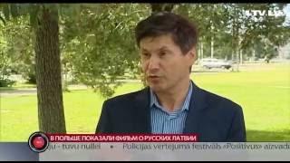 В Польше показали фильм о русских Латвии