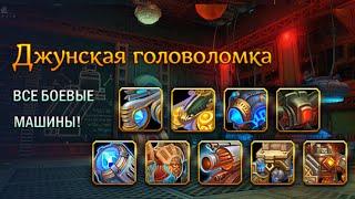 Аллоды Онлайн.7.0.1 Самая полная Джунская Мозаика! ЧИТЕР !