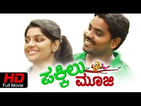 New Tulu Full HD Movie 2014 Pakkilu Mooji | Full Comedy Tulu Movies 2014 | Tulu Film 2015