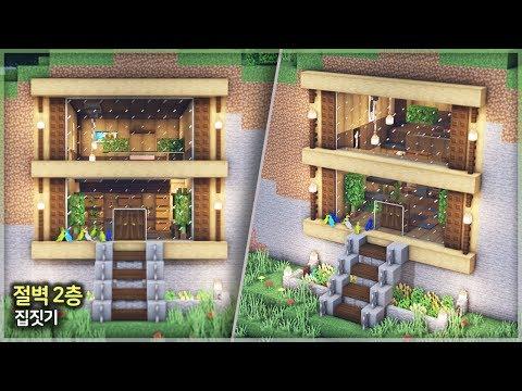 ⛏ 마인크래프트 야생 건축 및 인테리어 강좌 :: 🏚 절벽에 있는 2층 집짓기 🚪