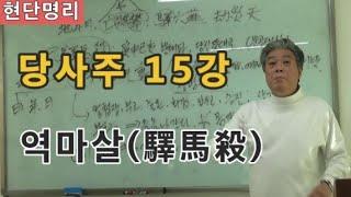 [현단명리] 당사주 15강 역마살(驛馬殺)