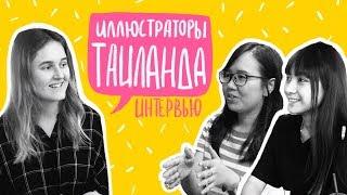 Каково иллюстраторам в Таиланде? Сколько зарабатывают, где находят клиентов