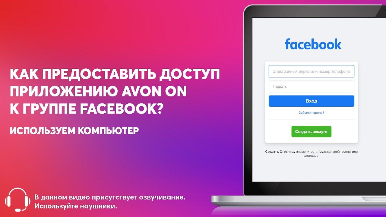 Avon ON | Как предоставить доступ приложению  к странице Facebook со смартфона?