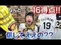 阪神福留選手の逆転3ランホームラン!陽川選手2ベースヒット3本の大暴れで藤浪投手が2勝目!DeNAに16-6の快勝!