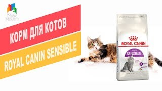 Корм для котов ROYAL CANIN SENSIBLE   Обзор корма для котов ROYAL CANIN SENSIBLE