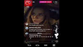 Саша Гозиас прямой эфир 10 09 2017 дом2 новости 2017