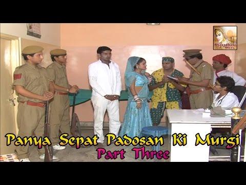 Panya Sepat Padosan Ki Murgi Part Three ##  Rajasthani Funny Video ## Awesome video