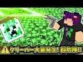 【Minecraft】クリーパーを本気で増やしまくったら大変なことに…!?マイクラ世界の爆発ゲーム!!【ゆっくり実況】【マインクラフトmod紹介】