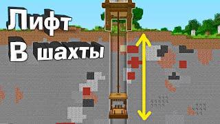 МАЙНКРАФТ С МЕХАНИЗМАМИ, ЛИФТ В ШАХТЫ ! - Minecraft 1.16.4 #12