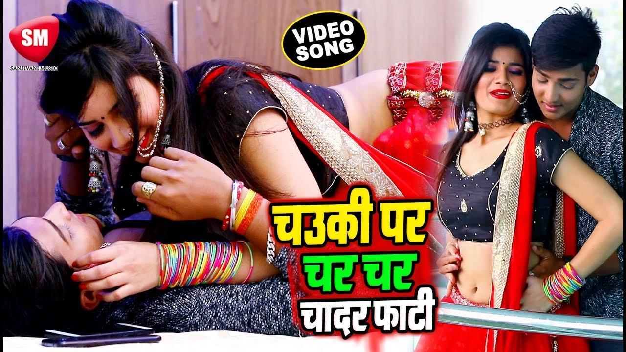 चउकी पर चर चर चादर फाटी !! 2019 का सबसे बड़ा फाडू गाना !! Ashish Pandey & Khushboo Sharma