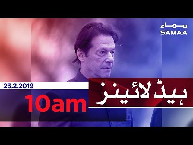 Samaa Headlines - 10AM - 23 February 2019