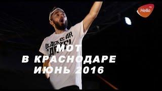 Концерт Мота в Краснодаре | Мот 92 дня | 92 человека спело  песню Мота | Телеморе