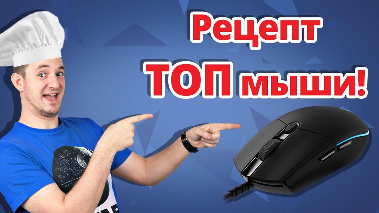 ГОТОВИМ ПРЯМО В ОФИСЕ! ✔ Обзор Игровой Мыши Logitech G Pro!