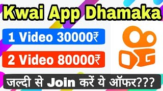 Kwai App Dhamaka Offer July 2018 | Earn Up to 80,000₹ From Kwai App