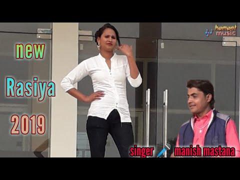 Manish mastana Rasiya 2019 / मेरो ढोला ठेकेदार, गरीब मेरो भैया / विवाह भतैया / new rajasthani song