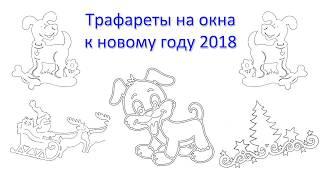 Трафареты на окна к новому году 2018 для вырезания. Шаблоны для примера