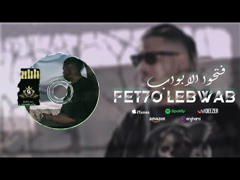 Gnawi - FET7O LEBWAB | فتحوا الابواب  [ OFFICIAL CLIP ]