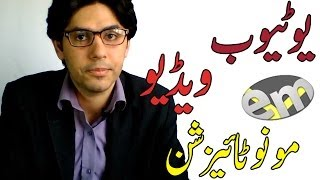 What is Youtube Monetization in URDU with Asim Javed
