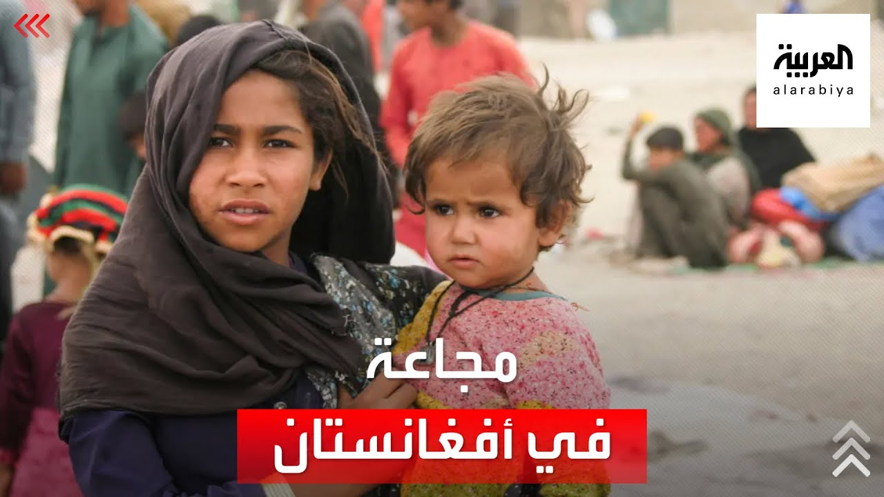 تحذير أممي: نصف الأفغان قد يواجهون مجاعة هذا الشتاء