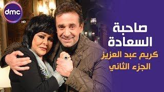 صاحبة السعادة - الموسم الثاني | حلقة كريم عبد العزيز
