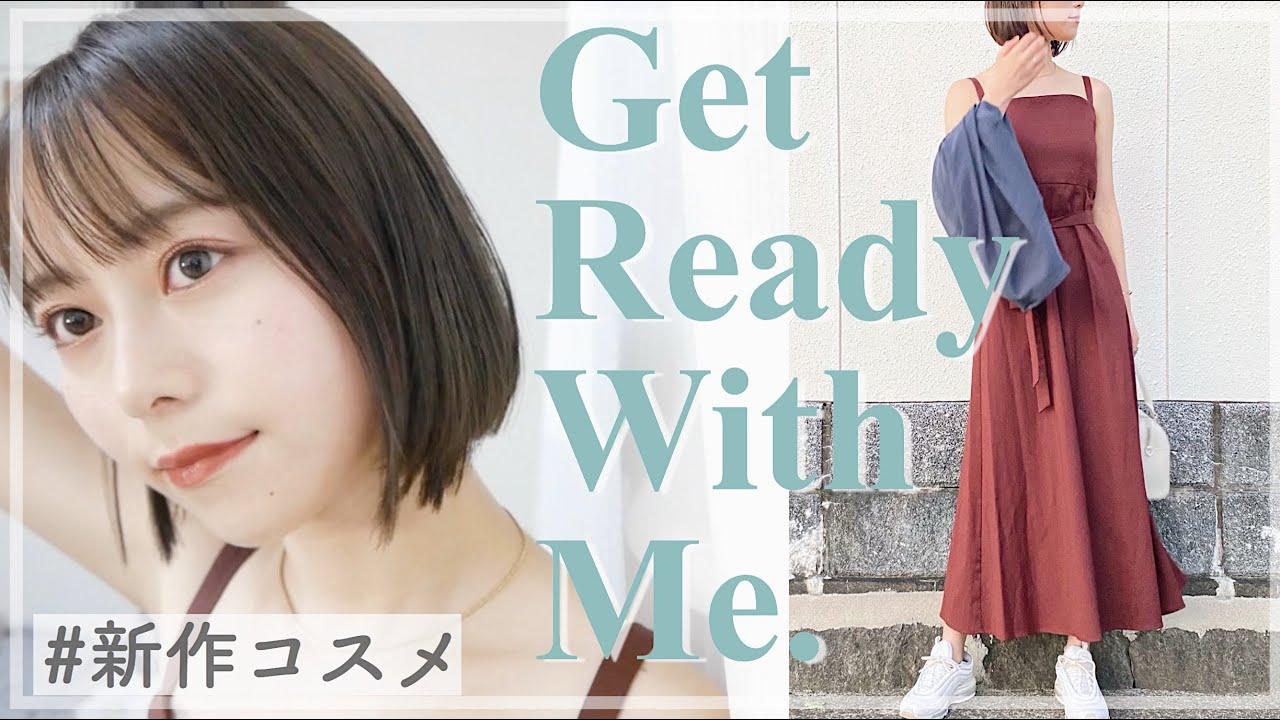 【GRWM】秋気分🍁新しいコスメと髪型でゆる〜く朝の身支度!!!