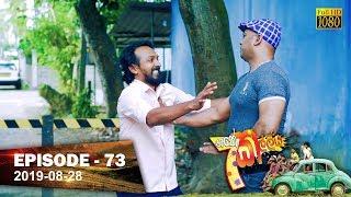 Hathe Kalliya | Episode 73 | 2019-08-28 Thumbnail