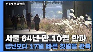 [날씨] 서울 64년 만 10월 한파 ...평년보다 1…
