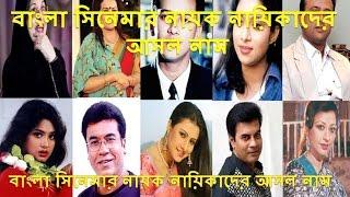 Download Video বাংলা সিনেমার নায়ক নায়িকাদের আসল নাম - orginal name of bd celebrities MP3 3GP MP4