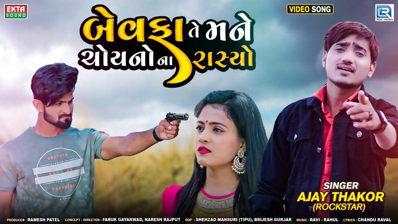 Download Ajay Thakor   Bewafa Te Mane Choyno Na Rasyo   Full Video   New Bewafa Song   @RDC Gujarati