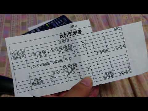 #28転職貧乏の実態!日本一ブラック企業な給料明細!8社目www
