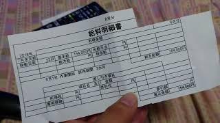 #28転職貧乏の実態!日本一ブラック企業な給料明細!8社目www thumbnail