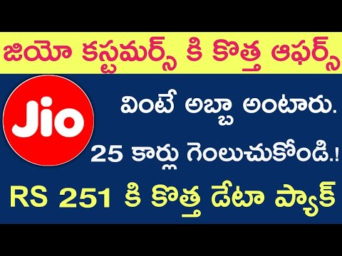 Good News for Jio Users: Daily 2GB Recharge with 251/_ | Win 25 Cars Playing Game | Jio Latest Offer