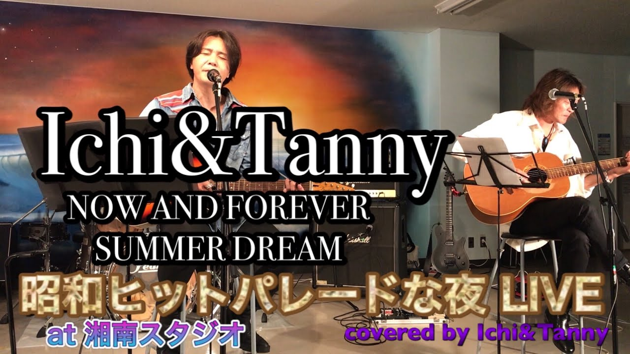 2020.10.17(SAT) 昭和ヒットパレードな夜Live Ichi&Tanny NOW AND FOREVER SUMMER DREAM COVER