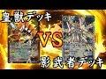バトスピ 対戦動画第6回1戦目 「皇獣デッキ VS 影武者デッキ」