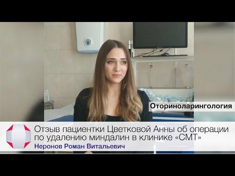 Видео отзыв пациентки Неронова Романа Витальевича после операции по удалению миндалин