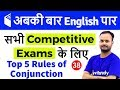 7:00 PM - English for All Competitive Exams by Sanjeev Sir | Top 5 Rules of Conjunction