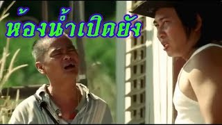 ฉากฮาๆ หนังไทย เปิ้ล นาคร ปะทะ น้าเดฟ