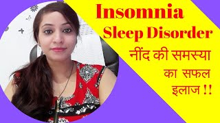 homeopathy medicine for insomnia in hind |insomnia homeopathic treatment |sleep homeopathic medicine