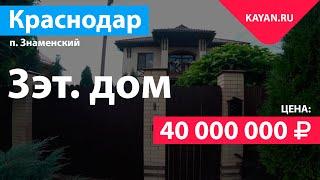 Частный Дом За 40 МИЛЛИОНОВ В Знаменском