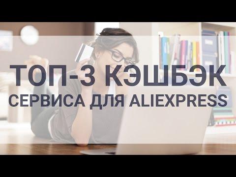 ТОП-3 лучших кэшбэк-сервисов для AliExpress