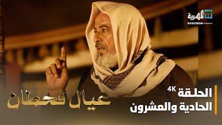 مسلسل عيال قحطان | الفنان قاسم عمر و فهد القرني | الحلقة الحادية والعشرون4K
