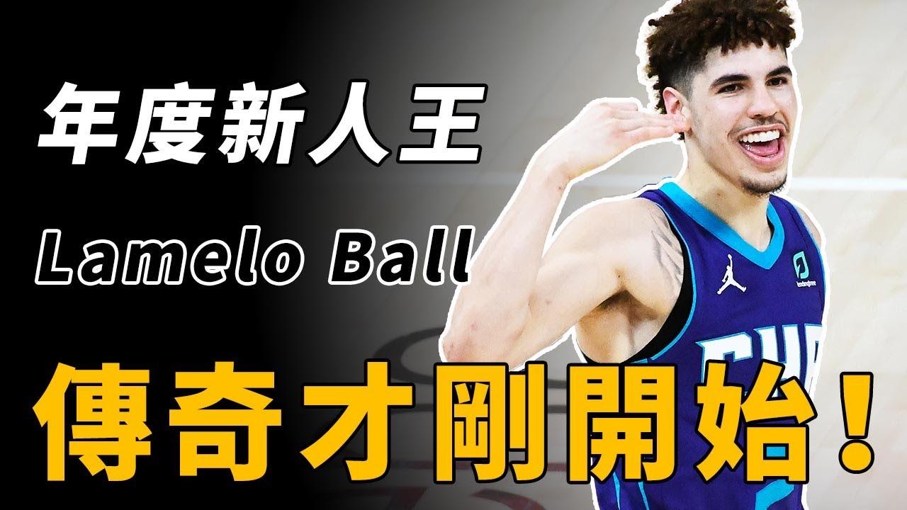 年度新人王!Lamelo Ball的傳奇才剛開始,他會成爲下一個最强控球嗎?【NBA】球學家