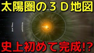 ボイジャーがいる太陽系の果てまでの「地図」が完成!?