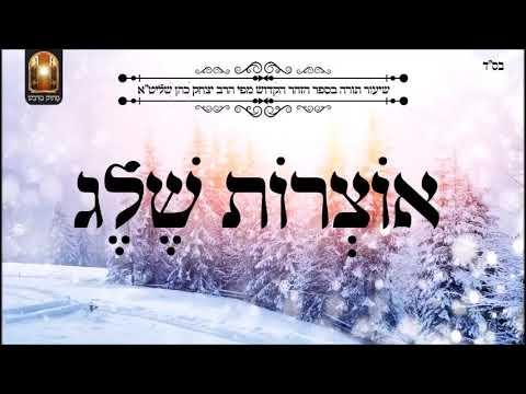 אוצרות שלג   שיעור תורה בספר הזהר הקדוש מפי הרב יצחק כהן שליטא