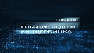 События недели г.о. Щербинка 01.11