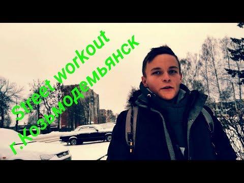 Соревнования по STREET WORKOUT в г.Козьмодемьянск!🔥💪😊