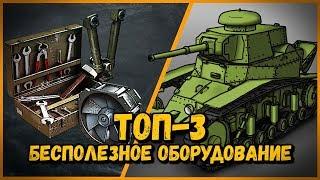 КАК НАУЧИТЬСЯ ИГРАТЬ В ТАНКИ - ТОП-3 бесполезное оборудование - ГАЙД от Билли | World of Tanks