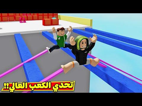 تحدي الكعب العالي لعبة roblox !! 🤣🔥